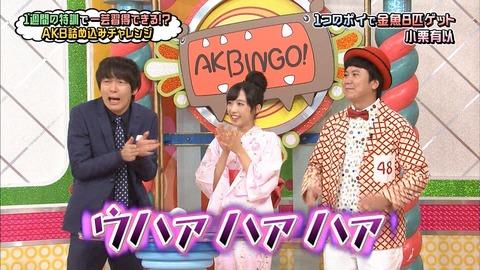 【AKB48】ウーマン村本、小栗有以推しのお偉いさんをディスるwww
