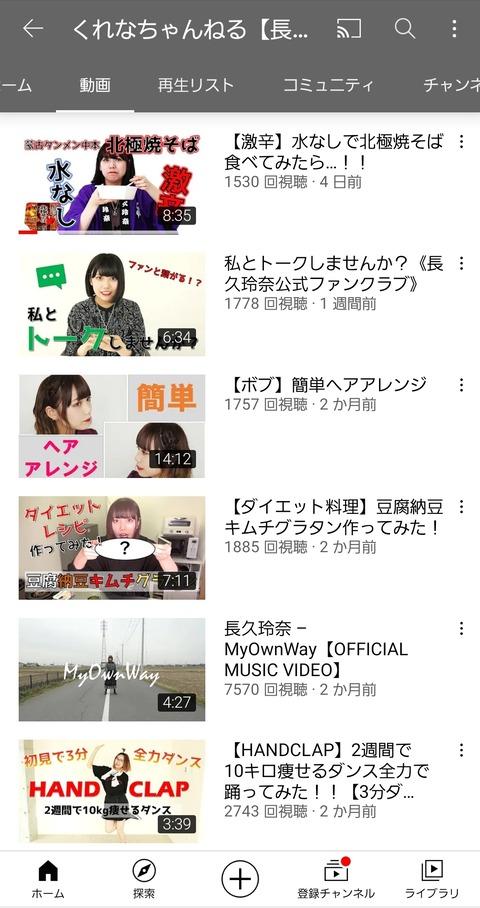 【悲報】元チーム8長久玲奈さんのYouTubeが迷走し過ぎてる件