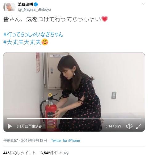【NMB48】なぎちゃんが消火器に話しかけているんだけど…【渋谷凪咲】