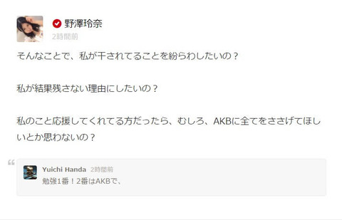 【AKB48】野澤玲奈が755でヲタにぶちギレ