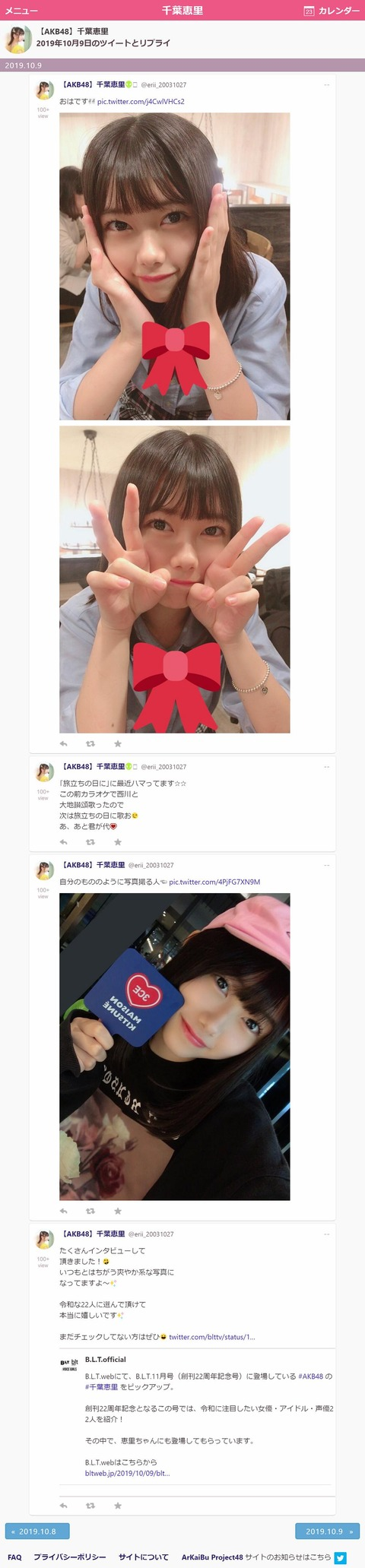【AKB48】千葉恵里「カラオケで西川怜と君が代を歌いたい!」→数時間後、削除www