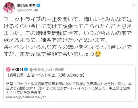 【AKB48】向井地美音が総監督なのに自分のことばっかりのコメントしてる件