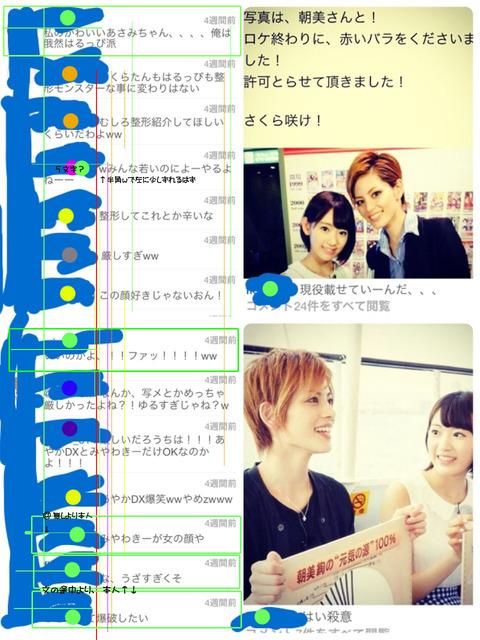 【AKB48 渡辺麻友】渡辺麻友ってほんとに悪口言ってたのか?【インスタ】
