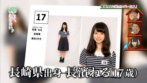 【欅坂46】長濱ねるさん、運営にゴネまくってアイドルになったのに卒業早すぎだろ