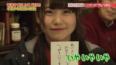 【NGT48】小熊倫実ちゃんと一緒に恐竜図鑑を見たい件【にいがったフレンド】