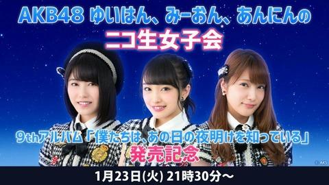 【AKB48】横山・入山・向井地の新ニコ生女子会ってもうやらないの?