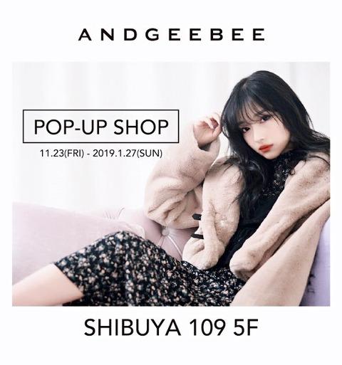 【NMB48】村瀬紗英、来月から渋谷109に期間限定でANDGEEBEE POP-UP SHOPがオープン
