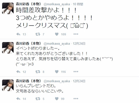 【元AKB48】森川彩香がブチギレ「いらんプレゼントだわ。文句あるならいいにこいや。」