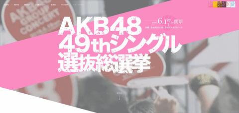 【AKB48】49thシングル選抜総選挙、各グループ劇場での速報生中継が決定