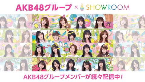 【AKB48G】2019年のSHOWROOM配信MVPは誰?