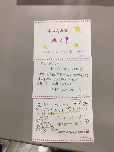 【AKB48】長久玲奈ちゃんが名前を間違えられないように対策してきたwww