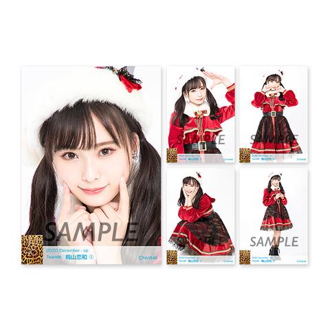 【NMB48】梅山サンタちゃんが可愛い過ぎてもうたまらんwなんでサンタ衣装ってこんなに可愛いんだ?【梅山恋和】