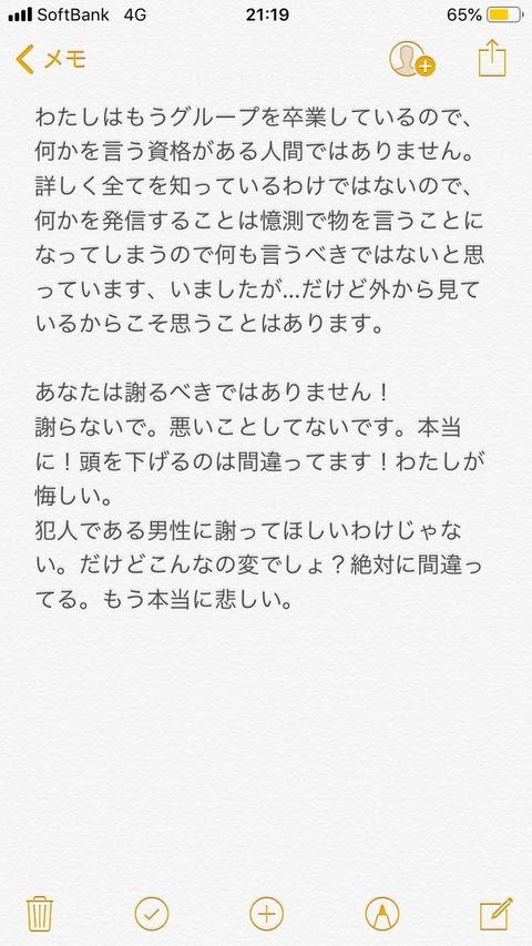 【元NGT48キャプテン】北原里英「まほほんは謝るべきじゃない」【山口真帆】