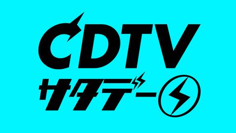 【悲報】TBSが「CDTV」3月いっぱいでの終了を発表、AKBGが出演できる歌番組がまた一つ消える