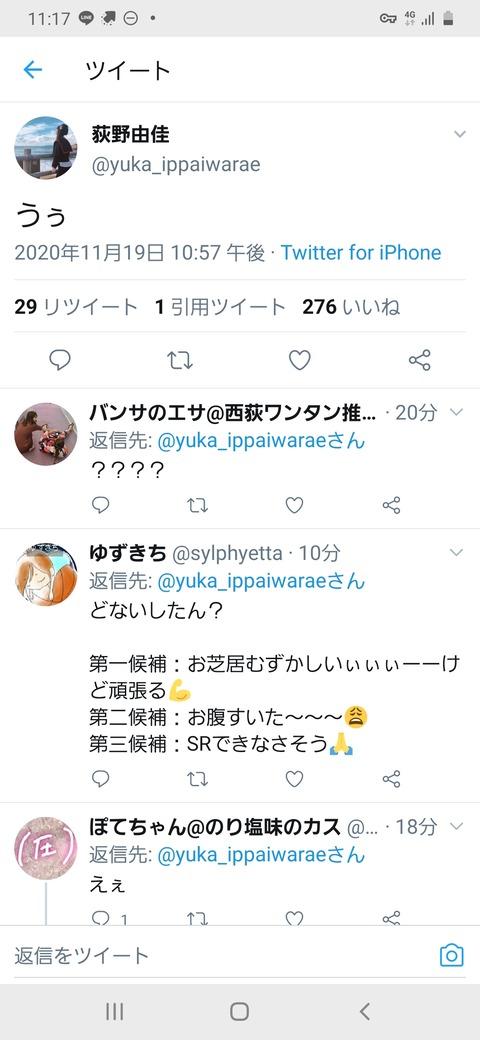 【悲報】NGT48荻野由佳が謎のツイート