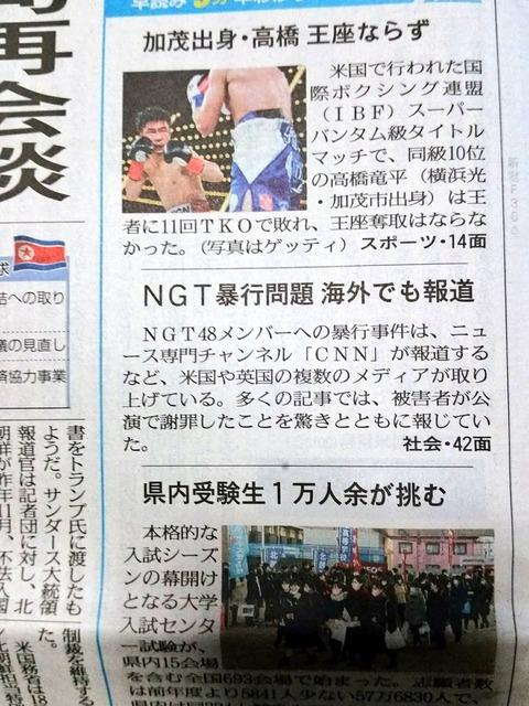 【悲報】新潟日報ブチ切れ「NGT騒動 米英も報道」「ネガティブなニュースで新潟の名前が知られたのは残念」