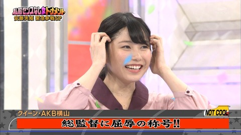 【朗報】ロンハー「私服センスなし女」圧倒的な破壊力でゆいはん優勝!!!【AKB48・横山由依】