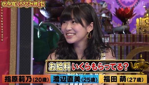 【AKB48G】メンバーのお給料