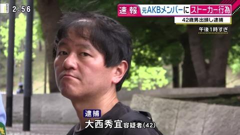 【朗報】元AKB48岩田華怜のストーカー、大西秀宜が逮捕!!!