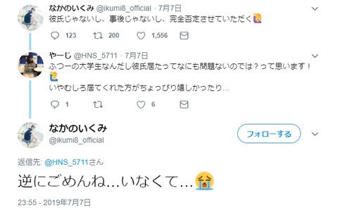 【元チーム8】中野郁海さん「朝4時の配信に一緒に居た男は彼氏じゃないです友達です」