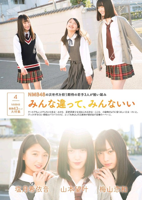 【NMB48】5期生以降で一番可愛いメンバーは誰?