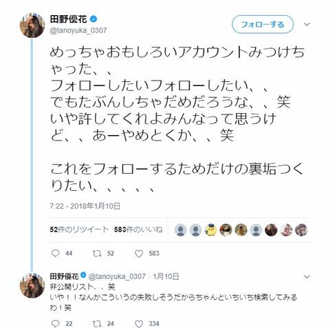 【AKB48】田野優花「おもしろいアカウントをフォローするためだけの裏垢つくりたい」