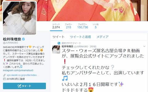 【Twitter】フォロワー数92万の松井玲奈、フォロワー数15万の松井珠理奈・・・