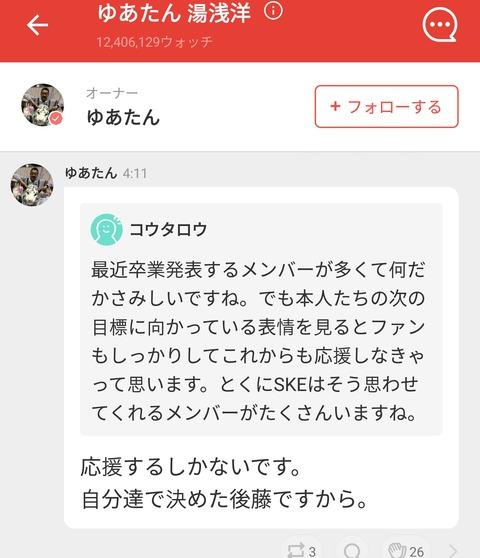 【SKE48】無能湯浅、勝手に後藤を卒業させるwww