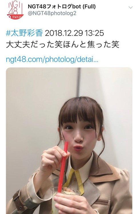 【NGT48】太野彩香や西潟茉莉奈を犯人だと決めつけて叩く奴らwww