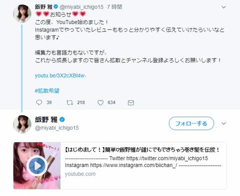 【AKB48】飯野雅がYouTuberデビュー!!!