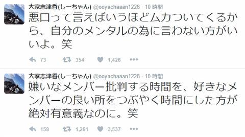 com 【AKB48】大家志津香がTwitterでアンチを全力で煽るwwwwww
