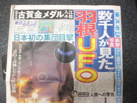 【東スポw】大島優子さん、柏木由紀さんと噂があった手越祐也さんから言い寄られるもあっさり却下していたことが判明