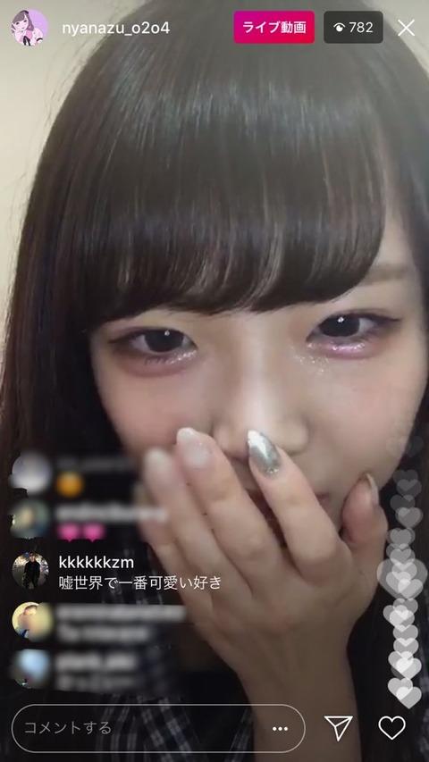 【悲報】NMB48植村梓、インスタライブ中にファンの目の前で噂の彼氏といちゃいちゃしていた