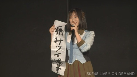 【SKE48】水野愛理ちゃん、ちょっとだけ反省するwww