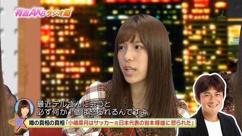 【有吉AKB共和国】AKB48 小嶋菜月「最近テルに怒られる」【キャプ画像まとめ】