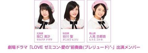 【朗報】AKB48チーム8、坂口渚沙、谷川聖、人見古都音が劇場ドラマに出演!