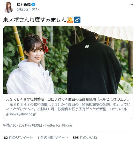 【元SKE48】松村香織、コロナ禍で4度目の披露宴延期「来年こそはウエディングドレスを」