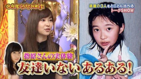 【悲報】HKT48指原莉乃さん「友達いなさすぎてお金で釣る」
