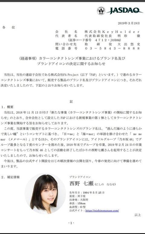 【SKE48】Keyholder、元乃木坂46西野七瀬をブランドアイコンに起用したカラコン事業、170百万円のマイナス・・・