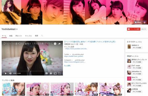 【朗報】アカリンの女子力動画がチャンネル登録20万人を突破!!!【NMB48・吉田朱里】