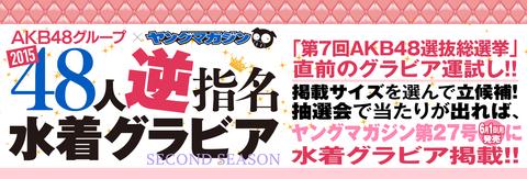 【朗報】AKB48G48人逆指名水着グラビア キタ━━━━━━\(゚∀゚)/━━━━━━ !!!!!
