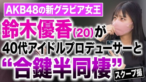 【AKB48】ところで運営さん!ゆうかりんの事どうすんの?【鈴木優香】