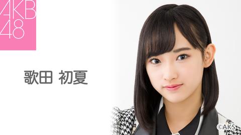 【AKB48 】チーム8歌田初夏「スタッフさんは初期メンバーが好きで私達のことは好きじゃないのかもしれない」