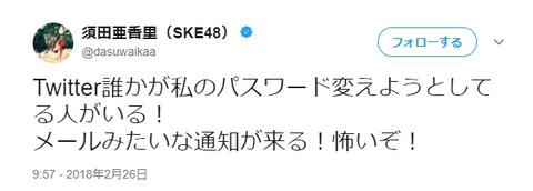 【NGT48】佐藤杏樹のインスタ、ガチで乗っ取られた可能性が5%出てくる