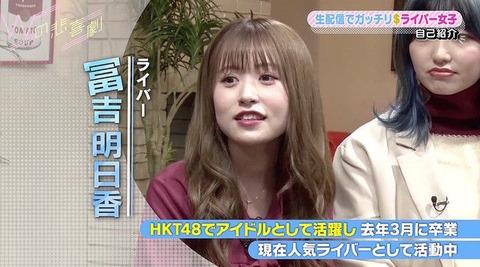 【元HKT48】冨吉明日香、月収がアイドル時代(16万)から大幅増(50万)となり笑いが止まらないもよう
