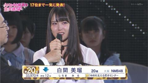 【NMB48】白間美瑠が選抜落ちするなんて予想してた奴いる?【AKB48総選挙】