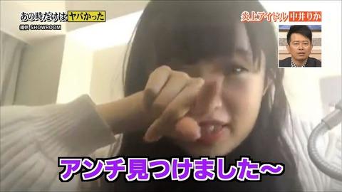 【NGT48】中井りか「嫌なものは 私の世界から排除するのみ」