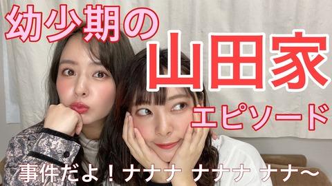 【元NMB48】山田菜々さん、showtitle及び芸能界を引退