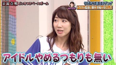 【朗報】AKB48柏木由紀さん「アイドル辞めるつもりもない」