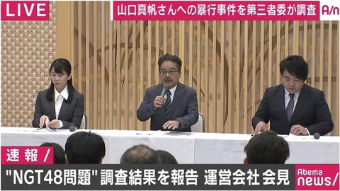 【NGT48暴行事件】グダグダ会見で誤魔化したAKS「過度な取材の自粛のお願い」